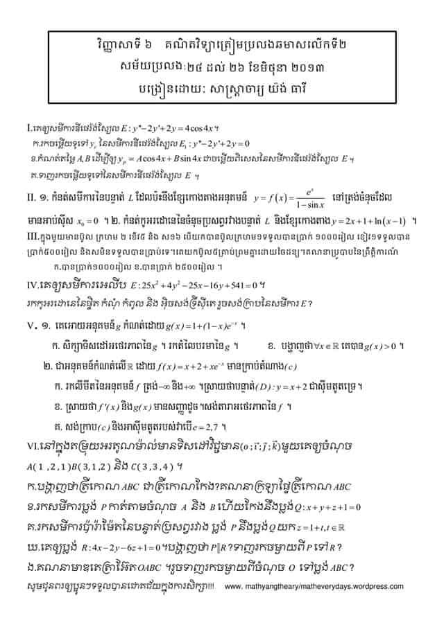 Un énoncé de maths en Khmer